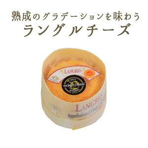 ラングル シャランセ AOP ウォッシュチーズ <フランス産> 【180g】【冷蔵品】ワールドチーズアワード ゴールドメダル