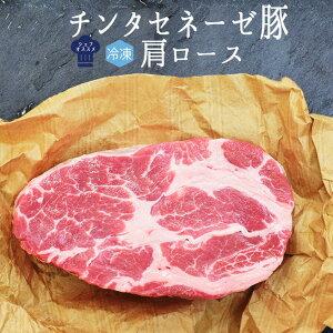 【冷凍】チンタセネーゼ豚骨無肩ロース<イタリア産>【約200g】【冷凍品/冷蔵・常温商品との同梱不可】