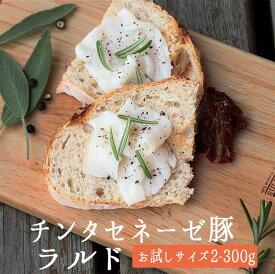◆チンタセネーゼ豚 ラルド(塩漬け ラード) lardo<イタリア産>【お試しサイズ 約200-300g】【\510/100g当たり再計算】【冷蔵品】