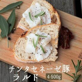 チンタセネーゼ豚ラルド(塩漬けラード) lardo <イタリア産>【約400-500g】【\480/100g当たり再計算】【冷蔵品】