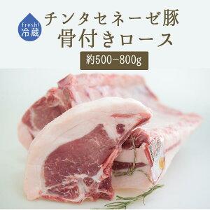【フレッシュ 冷蔵】幻の豚 フレッシュ チンタセネーゼ 骨付き ロース<イタリア産>【約400−600g】【冷蔵品】
