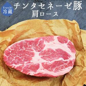 【フレッシュ 冷蔵】幻の豚 チンタセネーゼ豚 骨無 肩ロース<イタリア産>【約200g】【冷蔵品】