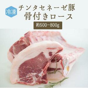【冷凍】幻の豚 フレッシュ チンタセネーゼ 骨付き ロース<イタリア産>【約400−600g】【冷凍品/冷蔵・常温商品との同梱不可】