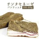 ◆チンタセネーゼ豚 パンチェッタ リガティーノ(バラ肉塩漬け)生ベーコンpancetta<イタリア産>(お試しサイズ)…