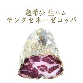 チンタセネーゼ コッパ カポッコロ DOP 【約500-600g】【¥1100/100g計算】<イタリア>【冷蔵】