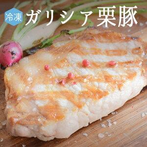 【冷凍】 ガリシア栗豚 ロース <スペイン産>【約100g×2枚】【¥460/100g当たり再計算】【冷凍品/冷蔵・常温商品との同梱不可】