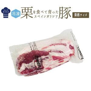 【冷凍】 ガリシア栗豚 骨無 肩ロース<スペイン産>【業務用 約2.5-3kg】【¥360/100g当たり再計算】【冷凍品】
