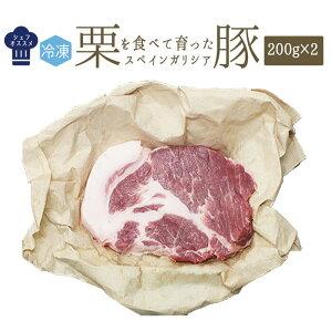 【冷凍】 ガリシア栗豚 骨無 肩ロース<スペイン産>【約200-300g】【冷凍品/冷蔵・常温商品との同梱不可】