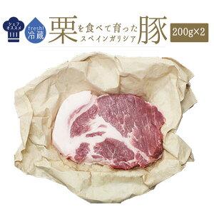 フレッシュ ガリシア栗豚 骨無 肩ロース<スペイン産>【約200-300g】【冷蔵品】