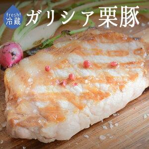 【フレッシュ 冷蔵】 ガリシア栗豚 ロース <スペイン産>【約200−300g】【冷蔵品/冷凍・常温商品との同梱不可】
