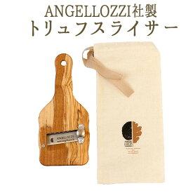 《あす楽》Angellozzi社特製 木製 トリュフスライサー オリーブウッド truffe トリュフ スライサー