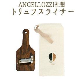 【あす楽】【ポイント5倍 9/30まで】Angellozzi社特製 木製トリュフスライサー ローズウッド truffe トリュフ