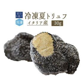 【あす楽】【冷凍】アンジェロッツィ 夏トリュフ (サマートリュフ)truffe トリュフ <イタリア>【30g】 【冷凍品/冷蔵・常温商品との同梱不可】