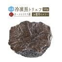 【あす楽】【送料無料】【冷凍】黒トリュフ (冬トリュフ)<お徳用 モルソー> 50g truffe トリュフ <オース…