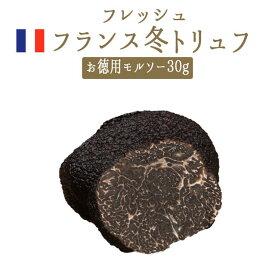 フレッシュ 冬トリュフ (黒トリュフ) <お徳用 モルソー> トリュフ <フランス産>【30g】【冷蔵品】