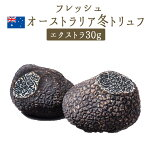 【季節限定】オーストラリア黒トリュフ30g