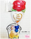 バルーン電報 ディズニー プリンセス☆美女と野獣★ベルの結婚式