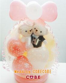 結婚式 バルーン電報 バルーン 電報 ぬいぐるみ ウェディング バルーン 入籍祝い Wedding COBE 卓上 ウェルカム