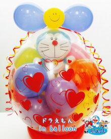 ドラえもん バルーン電報 誕生日 結婚式 発表会 祝い バルーン 祝電 1歳 電報 ドラえもん in balloon
