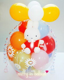 祝電 バルーン 発表会 電報 誕生日 結婚式 出産祝い 1歳 ミッフィー in balloon バルーン電報