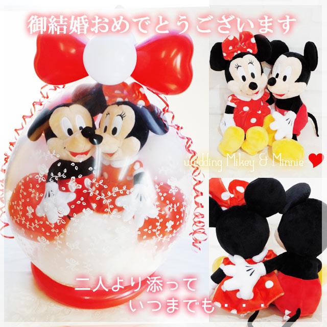 バルーン電報 おしゃれ 結婚式 ディズニー バルーン ☆ ミッキー loves ミニー