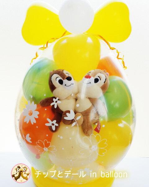 チップとデール バルーン電報 卓上 結婚式 ディズニー 誕生日 バルーン 母の日 ぬいぐるみ 電報 チップ&デール