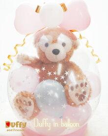 入籍祝い ダッフィー バルーン バルーン電報 電報 祝電 誕生日 結婚式 ディズニー