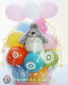 トトロ バルーン電報 バルーン 入籍祝い 結婚式 誕生日 卓上 1歳 となりのトトロ in balloon 開店祝い