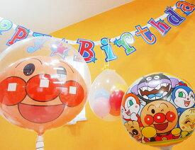 誕生日 バルーンセット アンパンマン お誕生日会アンパンマンセット01 飾り ヘリウムガス入り レターバナー付