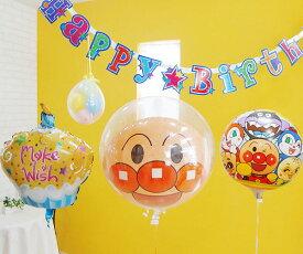バルーン 誕生日 アンパンマン お誕生日会アンパンマンセット ビッグサイズ