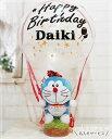 名前 誕生日 名入れ バルーン 文字入れ 誕生日バルーン バルーン電報 ドラえもん