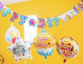 誕生日 バルーン セット お誕生日会バルーンセット ヘリウムガス入り(浮いています)