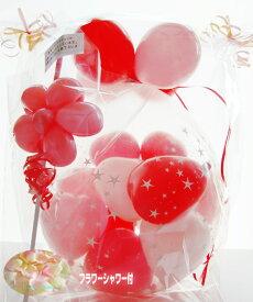 誕生日 バルーン 結婚式 フラワーシャワー付 スパークバルーン ハート&ハート
