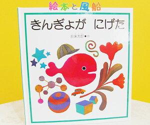 誕生日 1歳 プレゼント 絵本 バルーン 人気☆ きんぎょがにげたの絵本と風船