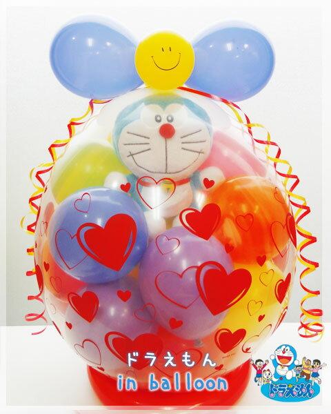 誕生日 プレゼント バルーン ドラえもん 祝電 バルーン電報 1歳 電報 ★ ドラえもん in balloon バレンタイン 入学祝い 卒業祝い