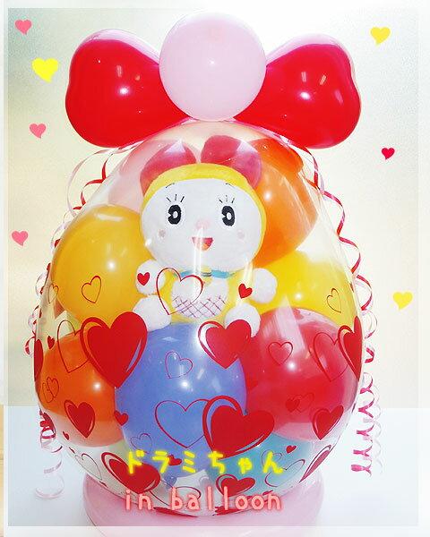 バルーン ドラえもん 誕生日 祝電 バルーン電報 1歳 電報 ★ ドラミちゃん in balloon バレンタイン 入学祝い 卒業祝い