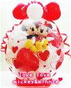 バルーン電報 結婚式 誕生日 ミッキー ディズニー 母の日バルーン ぬいぐるみ 電報☆LOVE LOVE Mickey & Minnie