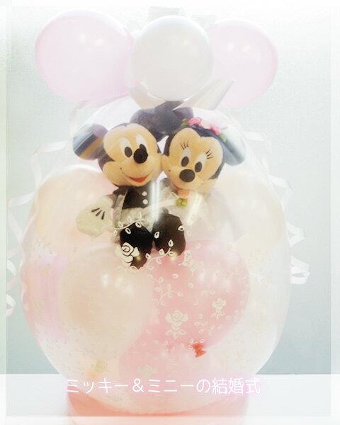 バルーン電報 結婚式 ミッキー ディズニー バルーン ぬいぐるみ 電報☆ミッキー&ミニーの結婚式