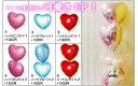 バルーン電報 結婚式 祝電 誕生日 バルーン バルーンギフト☆追加バルーン2個☆