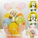 バルーン 誕生日 1歳 ぬいぐるみ 出産祝い バルーン電報 ワンワンinバルーン