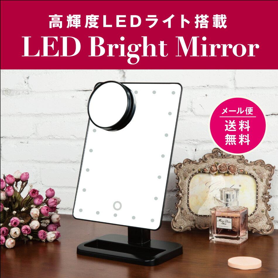 LEDブライトミラー 女優ミラー 鏡 ミラー 女優ミラー 化粧鏡 卓上ミラー 卓上 スタンドミラー 化粧品 お姫様ミラー おしゃれ メイクアップミラー LEDブライトミラー すぐ使える電池付き(付属の電池はお試し用です)207A