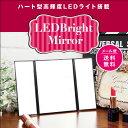女優ミラー 三面鏡 化粧鏡 卓上 LEDミラー ライト付き 折りたたみ式 スタンドタイプ MR-L201