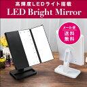 鏡 卓上 三面鏡 LED女優ミラー LEDミラー 明るさ調節可 2倍3倍10倍拡大鏡付き 折りたたみ式 電池USB給電