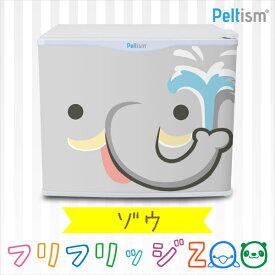 水分補給専用冷蔵庫 冷蔵庫 小型冷蔵庫 ミニ冷蔵庫 17リットル フリフリッジZOO ゾウ 象 右開き 左開き ペルチェ冷蔵庫 1ドア 冷蔵庫 小型 Peltism(ペルチィズム) 誕生日 出産祝い お祝い 水分補給 超小型冷蔵庫