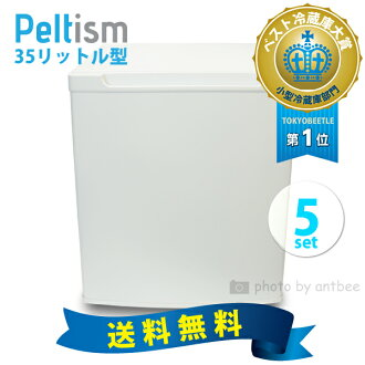 "Fridge small mini fridge small refrigerator energy saving 35 liter-Peltism (perciism) ""white Dune"" Pro series right open five set door right open hospital-clinic-Hotel-friendly refrigerator Peltier fridge mini fridge refrigerator compact"