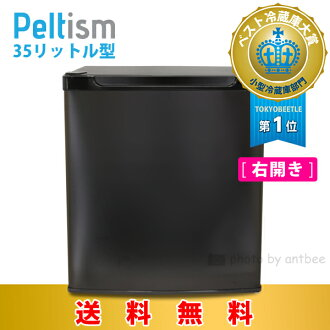 "Compact refrigerator energy saving 35 liter-(S) Peltism (perciism) ""Classic black"" right Pro series hospitals and clinics and hotels-friendly refrigerator Peltier fridge mini fridge alone 1 door"