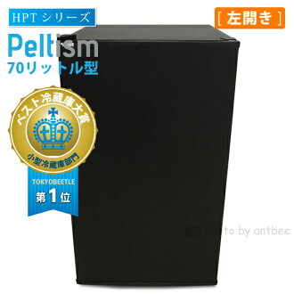 "Compact refrigerator energy saving 70 liter-Peltism (perciism) ""Classic black"" HPT series opening hospitals, clinics and hotels for refrigeration freezer Peltier fridge mini fridge electronic refrigerator alone 1-door 10P30May15"
