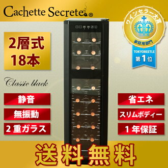 Wine cellar household use for duties for Cachette Secrete (カシェットシークレット) CAFE, BAR, restaurants for 12 wine cellar wine cellar compressor type wine cooler wine rack wine cellar for the wine cellar home