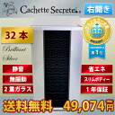 ワインセラー 家庭用ワインセラー ワインクーラー ワインラック ワインセラー32本用【右開き】Cachette Secrete(カシェットシークレッ…