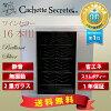 ワインセラー16本用CachetteSecrete(カシェットシークレット)ブリリアントシルバーCAFE・BAR・飲食店向け業務向けワインセラーSS10P02dec12